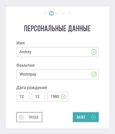 зарегистрироваться в skrill в украине 2018 - шаг 2