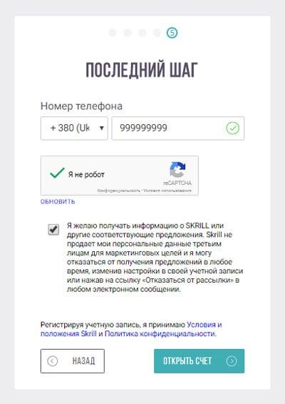регистрация skrill в украине 2018 - 5 шаг