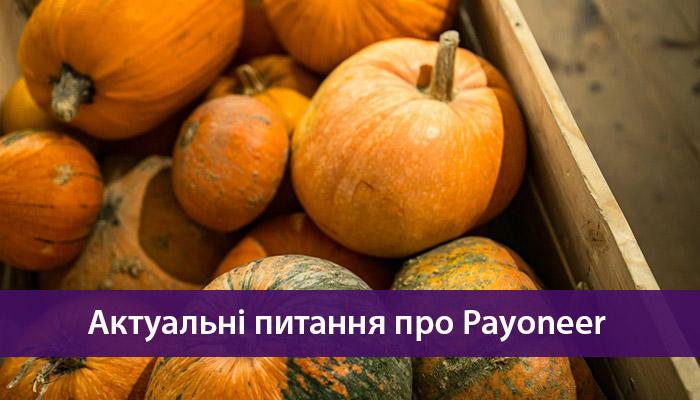 актуальні питання про payoneer