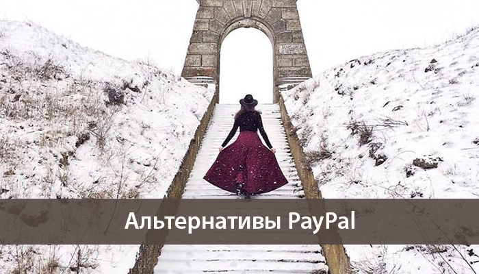 alternativy paypal