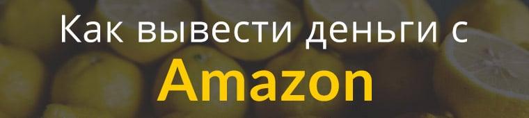 Как вывести деньги с Amazon на Payoneer в 2018 году