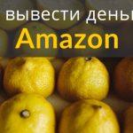Как вывести деньги с Amazon на Payoneer