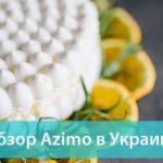 Azimo в Украине