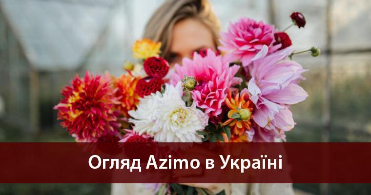 azimo в україні