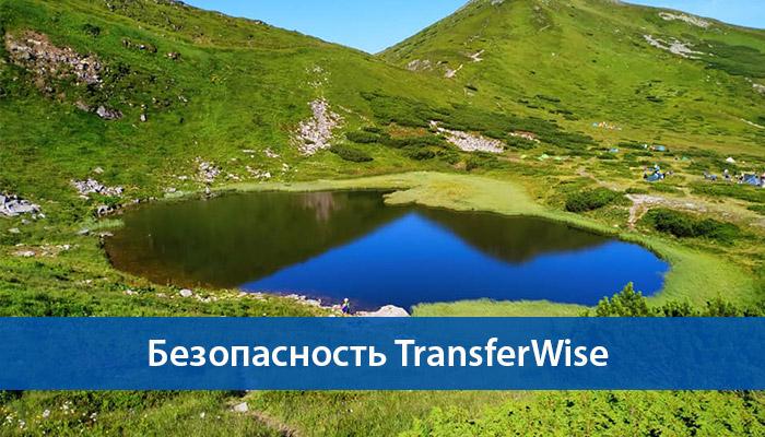 bezopanost transferwise