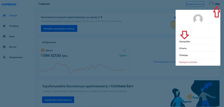 birzha coinbase nastrojka profilya