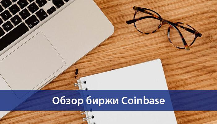 birzha coinbase obzor
