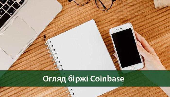 birzha coinbase oglyad