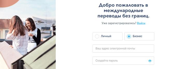 створити бізнес акаунт TransferWise