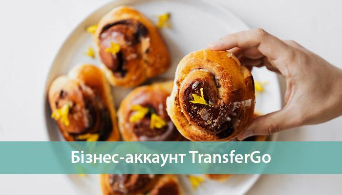 бізнес аккаунт TransferGo