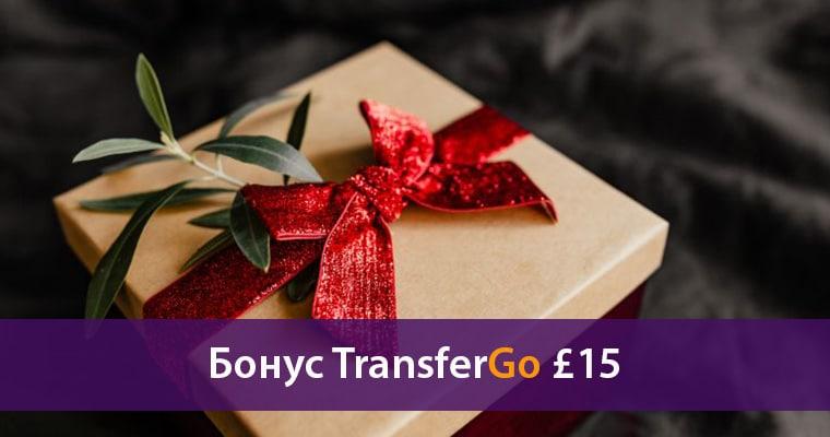Бонус TransferGo £15