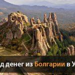 перевести деньги из Болгарии в Украину