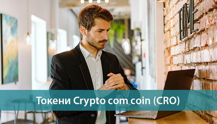 cripto com coin
