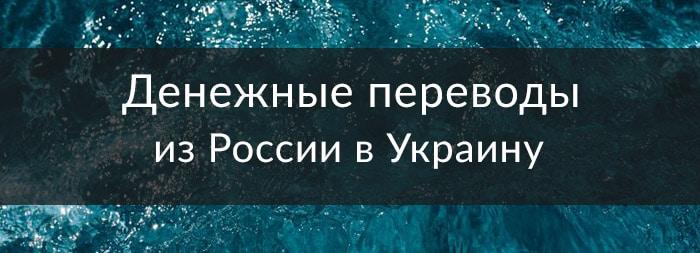Перевод денег из России в Украину в 2018 году