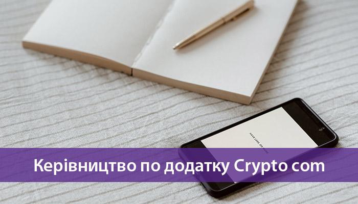 dodatok crypto com kerivnicztvo