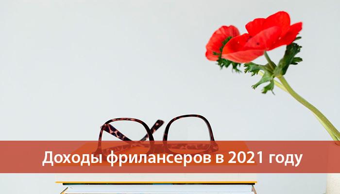 dokhod frilanserov ukraina 1