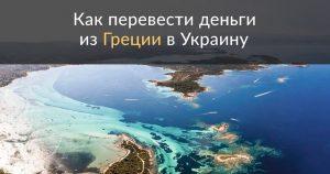 Как перевести деньги из Греции в Украину в 2018 году