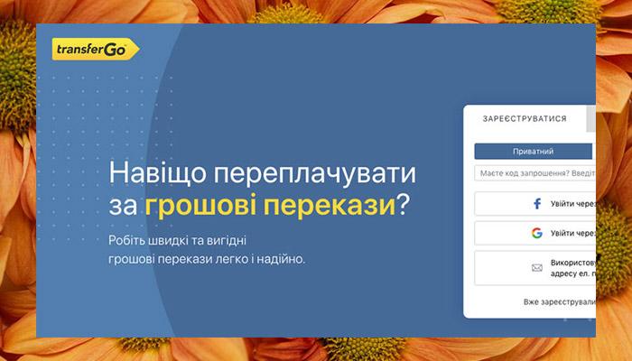 реєстрація у transfergo