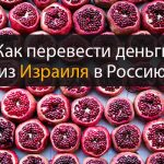 перевести деньги из Израиля в Россию
