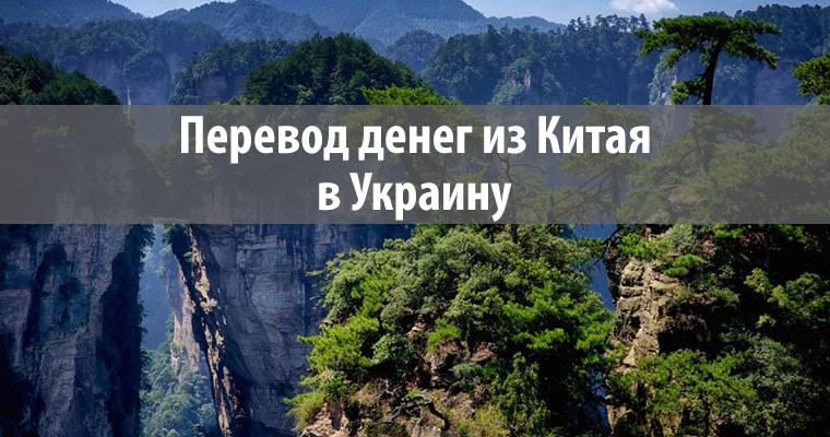 как получить деньги из китая в украину