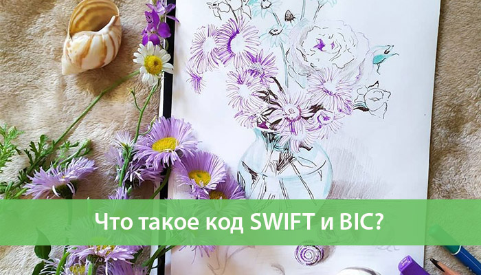 kod swift i bic