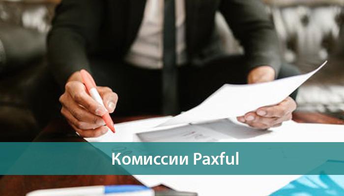 komissii paxful