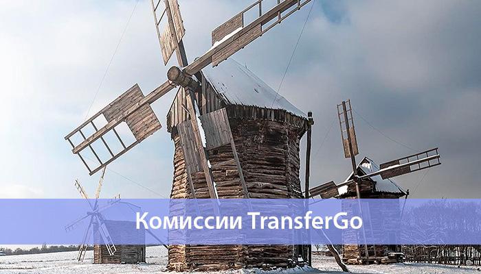 komissii transfergo v kazakhstane