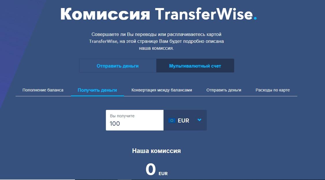 komissii transferwise