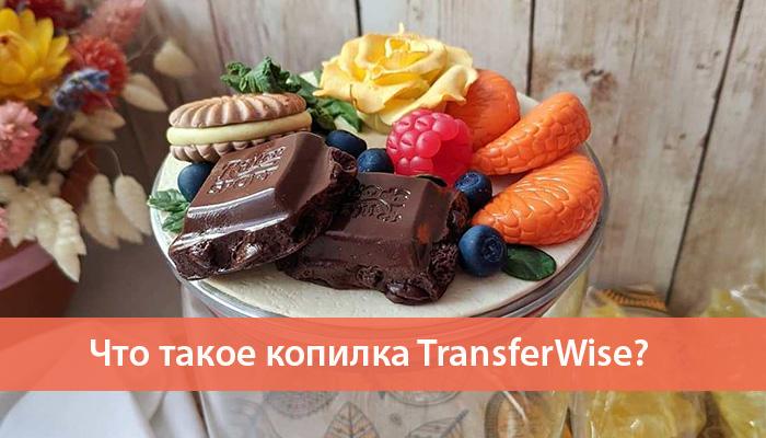 kopilka transferwise