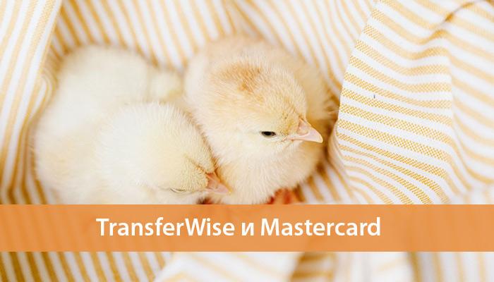 mastercard transferwise