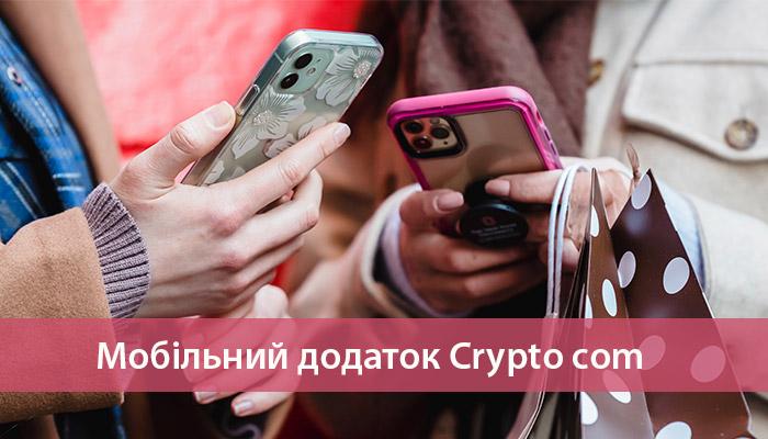 mobilnoe prilozhenie birzhi crypto com