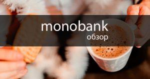 Монобанк обзор в 2019 году