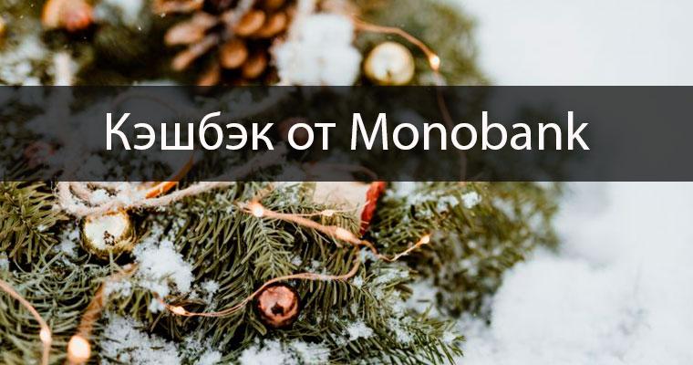 кэшбэк monobank