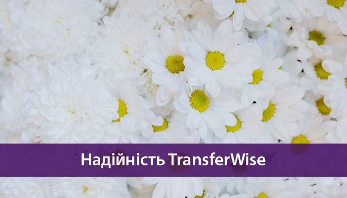 надійність TransferWise