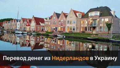 Как перевести деньги из Нидерландов в Украину