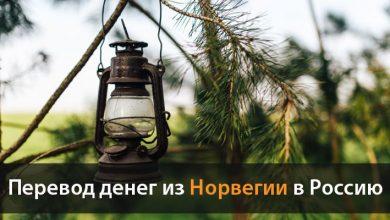перевести деньги из Норвегии в Россию