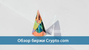 obzor birzha crypto com