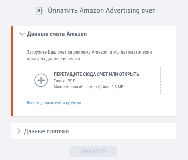 oplatit reklamu na amazon