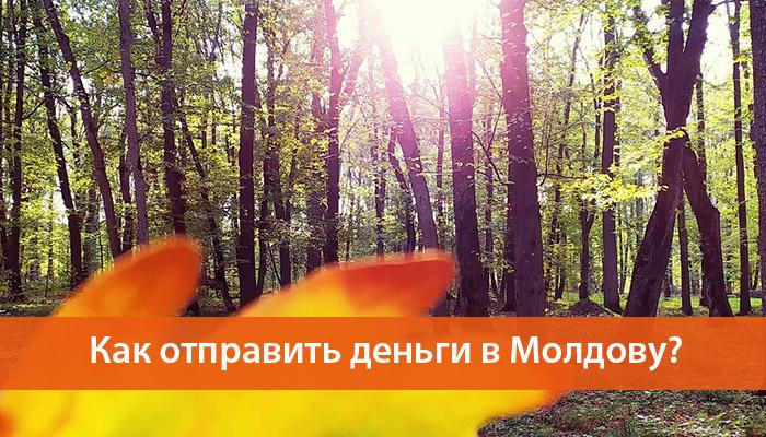 otpravit dengi v moldovu
