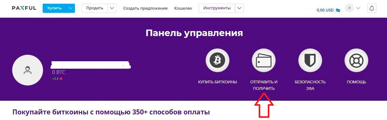otpravit kriptovalyutu platforma paxful