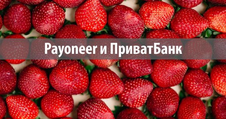 Payoneer и ПриватБанк
