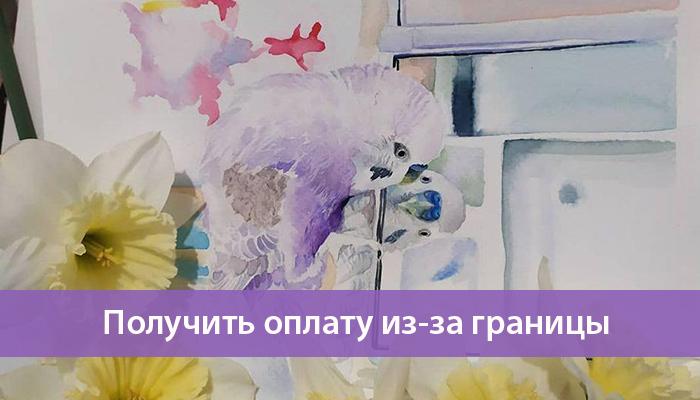 payoneer oplata freelance 1