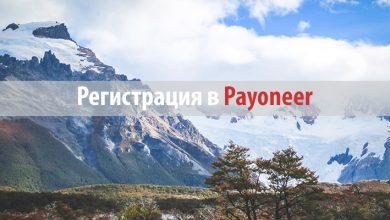 регистрация в payoneer и 25$ бонус в 2019