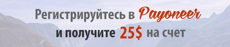 payoneer украина регистрация