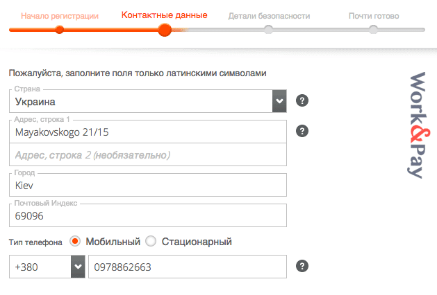 регистрация в payoneer Шаг 2