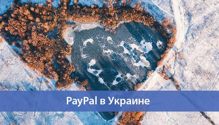 paypal v ukraine