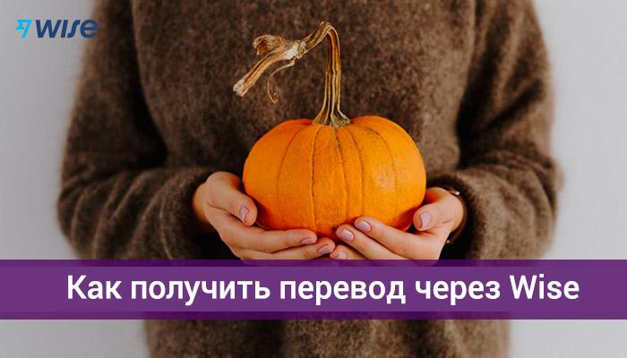 как получить денежный перевод с Wise в Украине