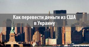 два способа перевести деньги из США в Украину