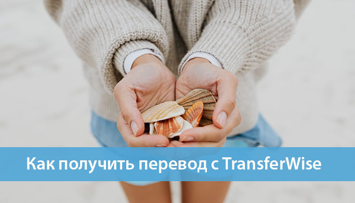 perevod transferwise