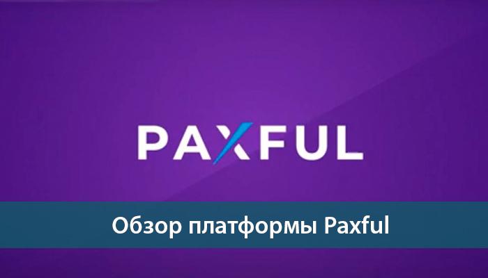 platforma paxful obzor
